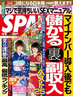 週刊SPA! 2016/1/12・19合併号-電子書籍