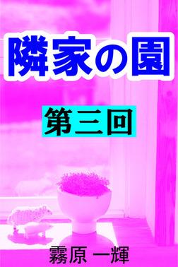 隣家の園 第三回 ―白井家の秘密―-電子書籍