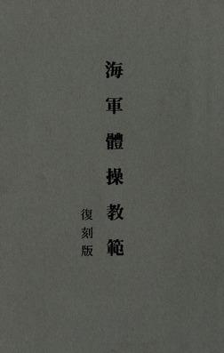 海軍體操教範 復刻版-電子書籍