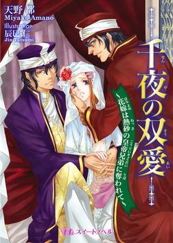 千夜の双愛 ~花嫁は熱砂の皇帝兄弟に奪われて~-電子書籍