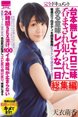 【総集編】24時間SEX漬け / 天衣萌香-電子書籍