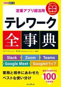 できるポケット 定番アプリ超活用 テレワーク全事典 Slack+Zoom+Teams+Google Meet+Googleドライブ 業務と相手にあわせたベストな使い分け