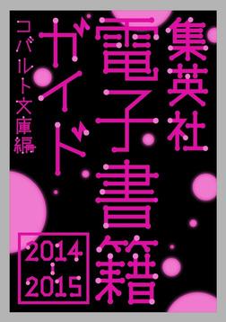 集英社電子書籍ガイド2014-2015 コバルト文庫編-電子書籍