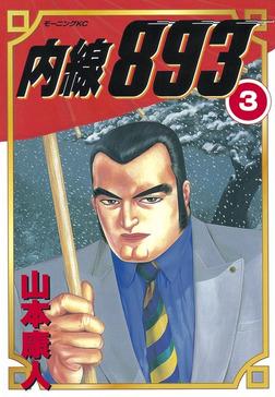 内線893(3)-電子書籍