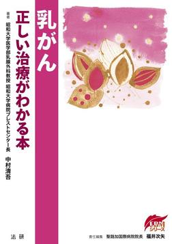 乳がん : 正しい治療がわかる本-電子書籍