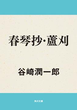 春琴抄・蘆刈-電子書籍