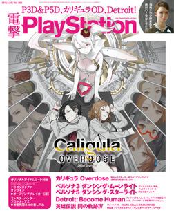 電撃PlayStation Vol.662 【プロダクトコード付き】-電子書籍