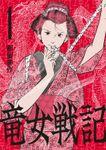 竜女戦記【単行本版】