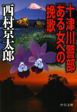 十津川警部ある女への挽歌-電子書籍
