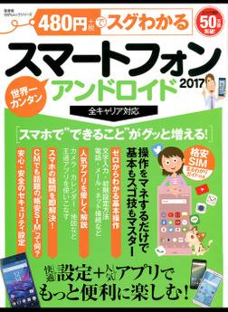100%ムックシリーズ 480円でスグわかるスマートフォン2017-電子書籍