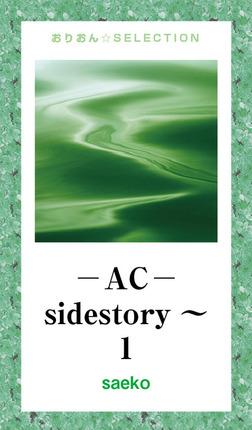 ―AC―sidestory~ 1-電子書籍