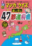 るるぶマンガとクイズで楽しく学ぶ!47都道府県