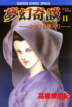 夢幻奇談 II -キツネの嫁入り--電子書籍