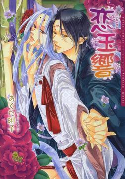 恋玉響【電子限定版】-電子書籍