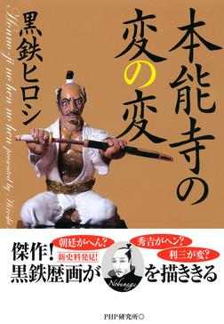 本能寺の変の変-電子書籍