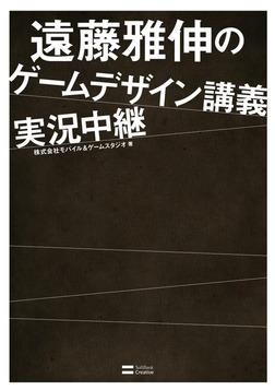遠藤雅伸のゲームデザイン講義実況中継-電子書籍