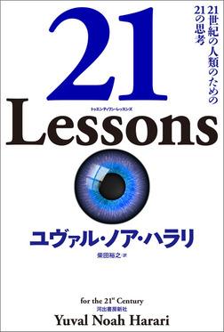 21 Lessons 21世紀の人類のための21の思考-電子書籍