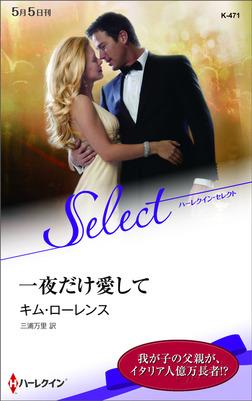 一夜だけ愛して【ハーレクイン・セレクト版】-電子書籍