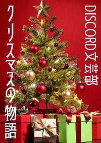 クリスマスの物語