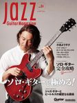 Jazz Guitar Magazine Vol.4