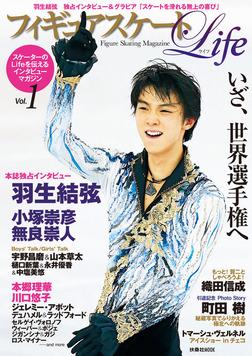 フィギュアスケートLife Vol.1-電子書籍