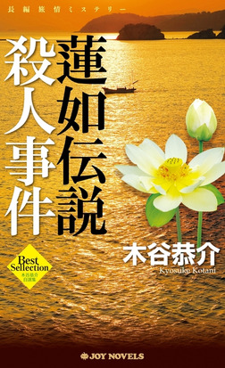 蓮如伝説殺人事件-電子書籍