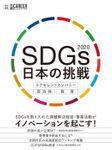 SDGs 日本の挑戦2020 エクセレントカンパニー・自治体・教育