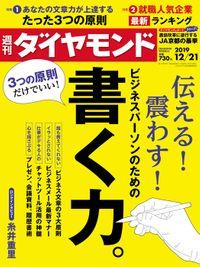 週刊ダイヤモンド 19年12月21日号