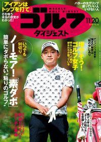 週刊ゴルフダイジェスト 2018/11/20号