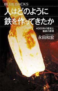 人はどのように鉄を作ってきたか 4000年の歴史と製鉄の原理(ブルーバックス)