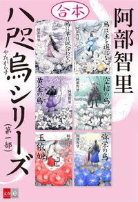 合本 八咫烏シリーズ 第一部(文春e-Books)