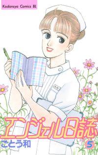 エンジェル日誌(5)