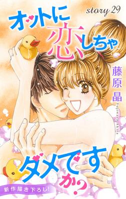 Love Silky オットに恋しちゃダメですか? story29-電子書籍