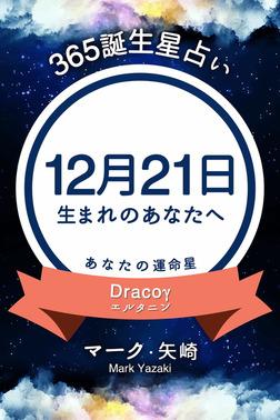 365誕生星占い~12月21日生まれのあなたへ~-電子書籍