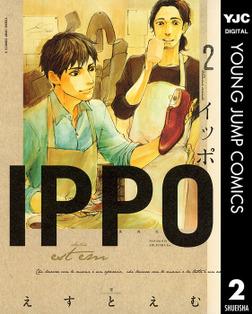 IPPO 2-電子書籍