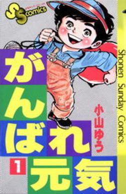 がんばれ元気(1)-電子書籍