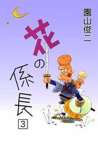 花の係長 (3)