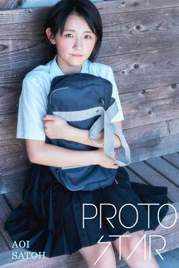 PROTO STAR 佐藤葵 vol.3-電子書籍