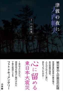 津波の夜に 3.11の記憶-電子書籍