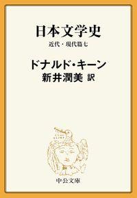 日本文学史 近代・現代篇七