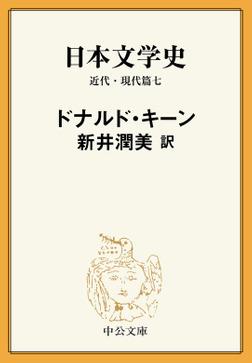日本文学史 近代・現代篇七-電子書籍