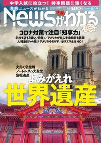 月刊Newsがわかる (ゲッカンニュースガワカル) 2020年08月号