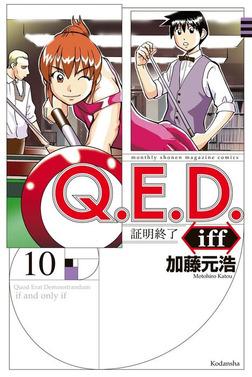 Q.E.D.iff -証明終了-(10)-電子書籍