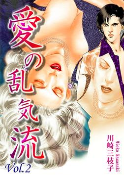 愛の乱気流(2)-電子書籍