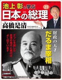 池上彰と学ぶ日本の総理 第21号 高橋是清