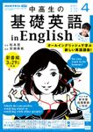 NHKラジオ 中高生の基礎英語 in English 2021年4月号