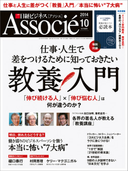 日経ビジネスアソシエ 2014年 10月号 [雑誌]-電子書籍