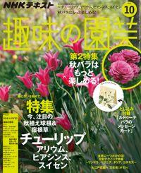 NHK 趣味の園芸 2019年10月号