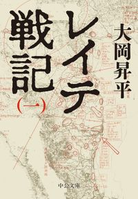 レイテ戦記(中公文庫)