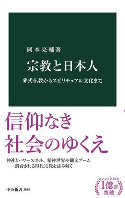 宗教と日本人 葬式仏教からスピリチュアル文化まで-電子書籍